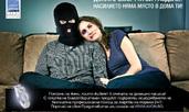 Кампания на AVON призовава българката да не живее в страх в дома си