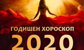 Годишен хороскоп за 2020
