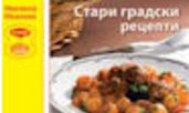 За позабравените готварски рецепти на XX век