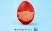 Bulgaria ON AIR събужда креативността с Великденско предизвикателство