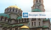 Вълнуващи кино заглавия по Bulgaria ON AIR през празничните дни