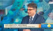 Д-р Недев: На диагнозата рак не се гледа като на присъда, както се гледаше преди