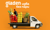 Shop.gladen.bg пусна безплатна доставка за поръчки над 40 лв. в София