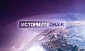 """Жените пилоти и """"Смелостта да летиш"""" – по Bulgaria ON AIR на 27 март"""
