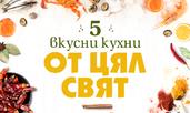 Елате на околосветско кулинарно пътешествие с Az-jenata.bg и Shop.gladen.bg