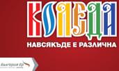 """""""България Ер"""" стартира промокампания """"Коледата е различна навсякъде"""""""