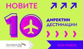 """""""България Еър"""" пуска редовни полети до над 10 нови дестинации в Европа и Азия"""