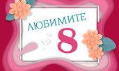 Любимите 8: Аксесоарите, без които не можем