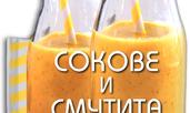 Сокове и смутита. 50 лесни рецепти – Чинция Тренки