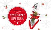 """Участвайте в готварския конкурс  на Az-jenata.bg """"Кулинарен празник"""""""