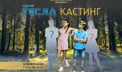 """Търсят се деца таланти за новия български филм """"Случаят Тесла"""""""
