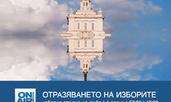 """""""Отразяването на изборите"""" по Bulgaria ON AIR на 4 април"""