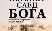 """""""Първият след Бога. Любовта и смъртта на Васил Левски"""""""