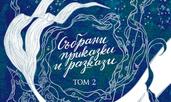 Събрани приказки и разкази. Том 2 – Ханс Кристиан Андерсен