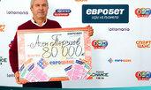 """80 000 лева печалба за участник в играта """"Еврошанс"""""""