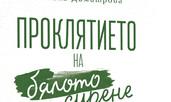 """""""Проклятието на бялото сирене"""" от Милена Димитрова"""
