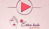 Влог Ето как: Великденска трапеза с Николина и Мария Чакърдъкови (Видео)