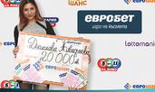 "31-годишна сервитьорка спечели топпечалба от ""Еврошанс"""