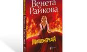 """""""Милионерката"""" – Венета Райкова"""