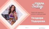 Пудра и захар, епизод 4: Тайни за красота от инфлуенсъра Теодора Тодорова