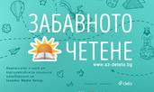 """""""Забавното четене"""" обявява национален конкурс за детски разказ"""