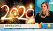 Нумеролог за 2020-а: Бурна година и много конфликти