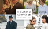 Хитови сериали завладяват ефира на Bulgaria ON AIR през април и май
