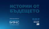 """Конференцията """"Образование  и бизнес"""" с десето юбилейно  издание на 13 май"""