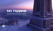 Bulgaria ON AIR празнува 3 март с празнична програма