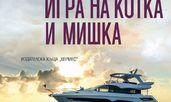 Нов роман от кралицата на романтичния съспенс Сандра Браун