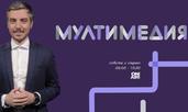 """""""Мултимедия"""" по Bulgaria ON AIR със специални издания, посветени на прехода"""