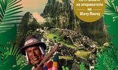 Незабравимо пътуване до сърцето на империята на инките