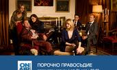 """Колко струва да живееш за мига – в """"Порочно правосъдие"""" по Bulgaria ON AIR"""