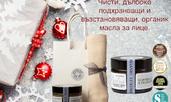 Подаръци, красота и здраве за един от най-хубавите и топли празници в годината