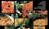 Кулинарна енциклопедия за начинаещи и майстори