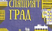 """Спящият град"" – Мартин Вопенка"