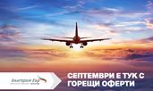 """Септември е тук с -20% отстъпки за всеки втори закупен билет от """"България Еър"""""""
