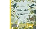 """""""Произход на видовете"""" от Сабина Радева – наука за деца от 5 до 104 години!"""