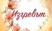 """""""Изгревът"""" – Моника Василева"""