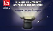 """""""Нощ на мебелите"""" – за първи път в България"""