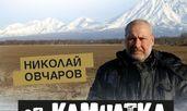 Русия – екзотична, загадъчна и непозната