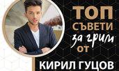 Кирил Гуцов и неговите съвети за перфектен грим