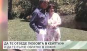 Пътят на любовта: как българка отива в Кейптаун и се връща обратно у дома