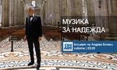 Bulgaria ON AIR ще излъчи концерта на Андреа Бочели от катедралата Дуомо