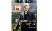 """""""Живописна България"""" от Иван Вазов"""