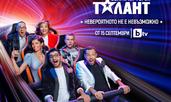 """""""България търси талант"""" стартира на 15 септември от 20:00 часа по bTV"""