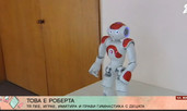 Робот помага на деца аутисти да се интегрират по-лесно в социална среда