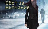 """""""Обет за мълчание"""" – Джейн Ан Кренц"""