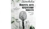 """""""Момичето, което предсказваше миналото"""" от Красимир Димовски"""