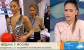 Невяна Владинова след медала в Москва: Годината започва обещаващо